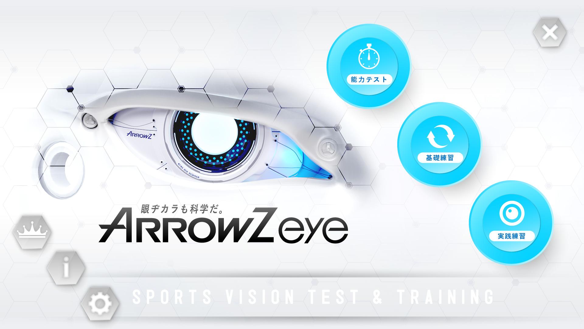 ArrowZeye (アローズアイ)視覚機能の測定&訓練ソフトウェアー