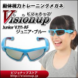 Visionup Junior(ビジョナップ・レディース/ジュニア) VJ11-AF-JB カラー: ジュニア・ブルー