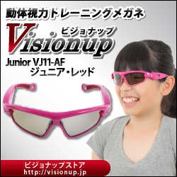 Visionup Junior(ビジョナップ・レディース/ジュニア)  VJ11-AF-JR カラー: ジュニア・レッド