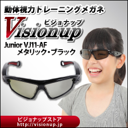 Visionup Junior(ビジョナップ・レディース/ジュニア) VJ11-AF-MB カラー: メタリック・ブラック
