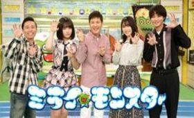 2020/08/30 『ミライ☆モンスター』(フジテレビ)