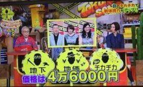 2020/08/20『所さん!大変ですよ 夏SP』(NHK)