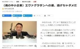 2021/06/15 朝日新聞DIGITAL『魂の中小企業』