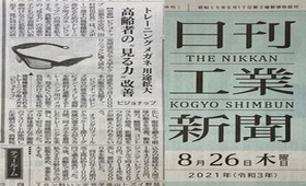2021/08/21 日刊工業新聞