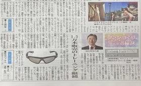 2021/09/16日本ネット経済新聞