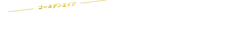 """小中高生の発達期(ゴールデンエイジ)に""""見るチカラ""""を鍛えよう!!"""